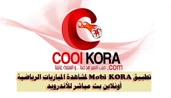 تطبيق موبي كورة Mobi KORA