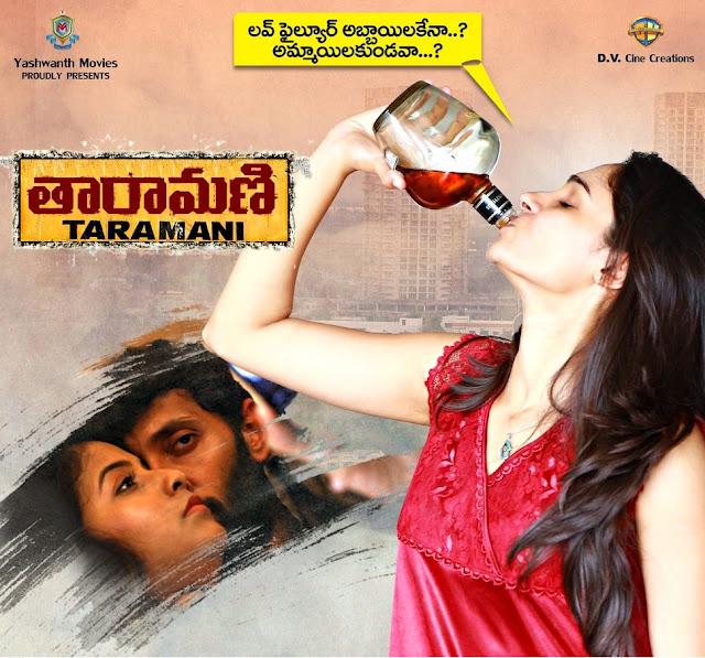 Taramani Telugu Movie Teaser   Anjali Andrea Vasanth Ravi  D V Cine Creations .telugu movie