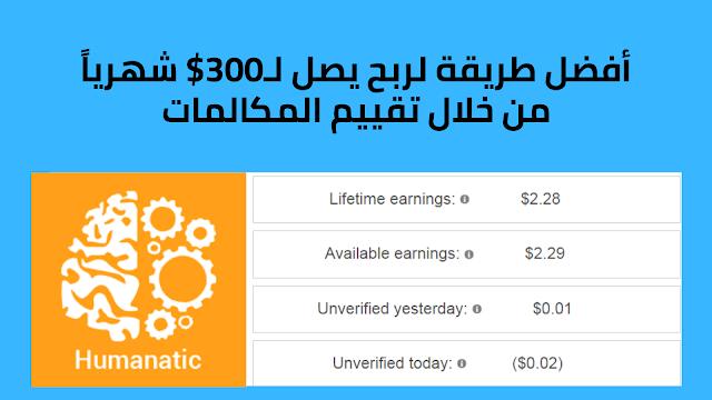 الربح من الإنترنت عن طريق تقييم المكالمات عن طريق موقع Humanatic
