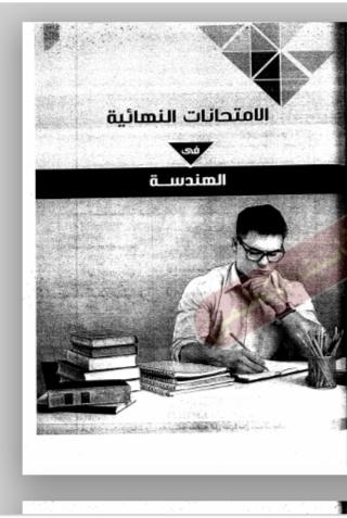 إمتحانات الهندسه للصف الثالث الاعدادي الترم الثاني ، مجمعة من جميع محافظات مصر