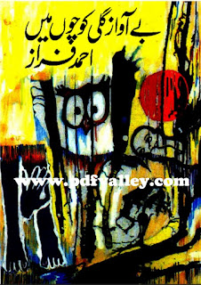 Be Aawaz Gali Kuchon Main By Ahmed Faraz