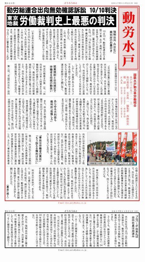 http://file.doromito.blog.shinobi.jp/c3bead5b.pdf