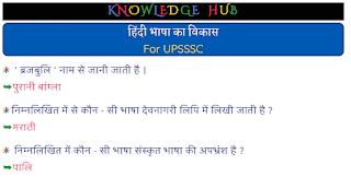 हिंदी भाषा का विकास For UPSSSC