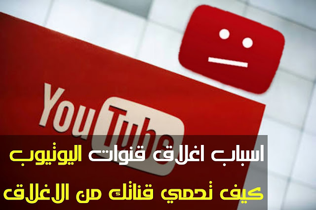 اسباب اغلاق القنوات على اليوتيوب | كيف احافظ على قناتى من الاغلاق! Shutdown channels on YouTube