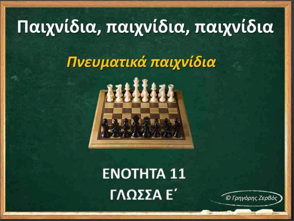 http://anoixtosxoleio.weebly.com/uploads/8/4/5/6/8456554/pnevmatika_paixnidia.swf