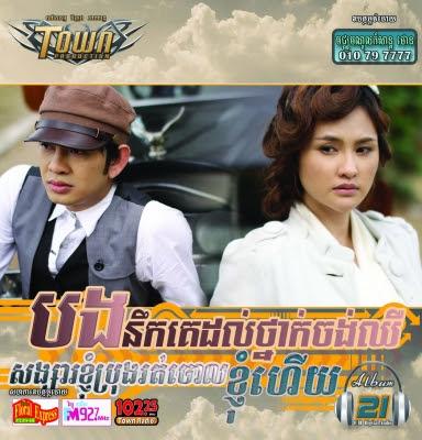 Town CD Vol 21