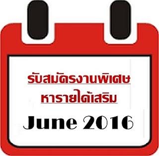 หารายได้เสริม รับสมัครงานพิเศษ เป็นงานเสริมรายได้ เดือน มิถุนายน 2559 เปิดรับผู้สนใจจำนวนมากทำงานคีย์ขอมูลผ่านเน็ตเพื่อหารายได้พิเศษ