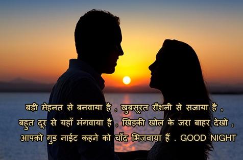 Romantic Shayari, New Romantic Shayari 2017