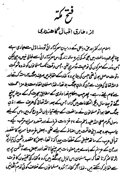 Fateh Makkah book urdu