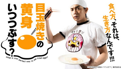 Sinopsis Medamayaki no Kimi Itsu Tsubusu? (2017) - Serial TV Jepang