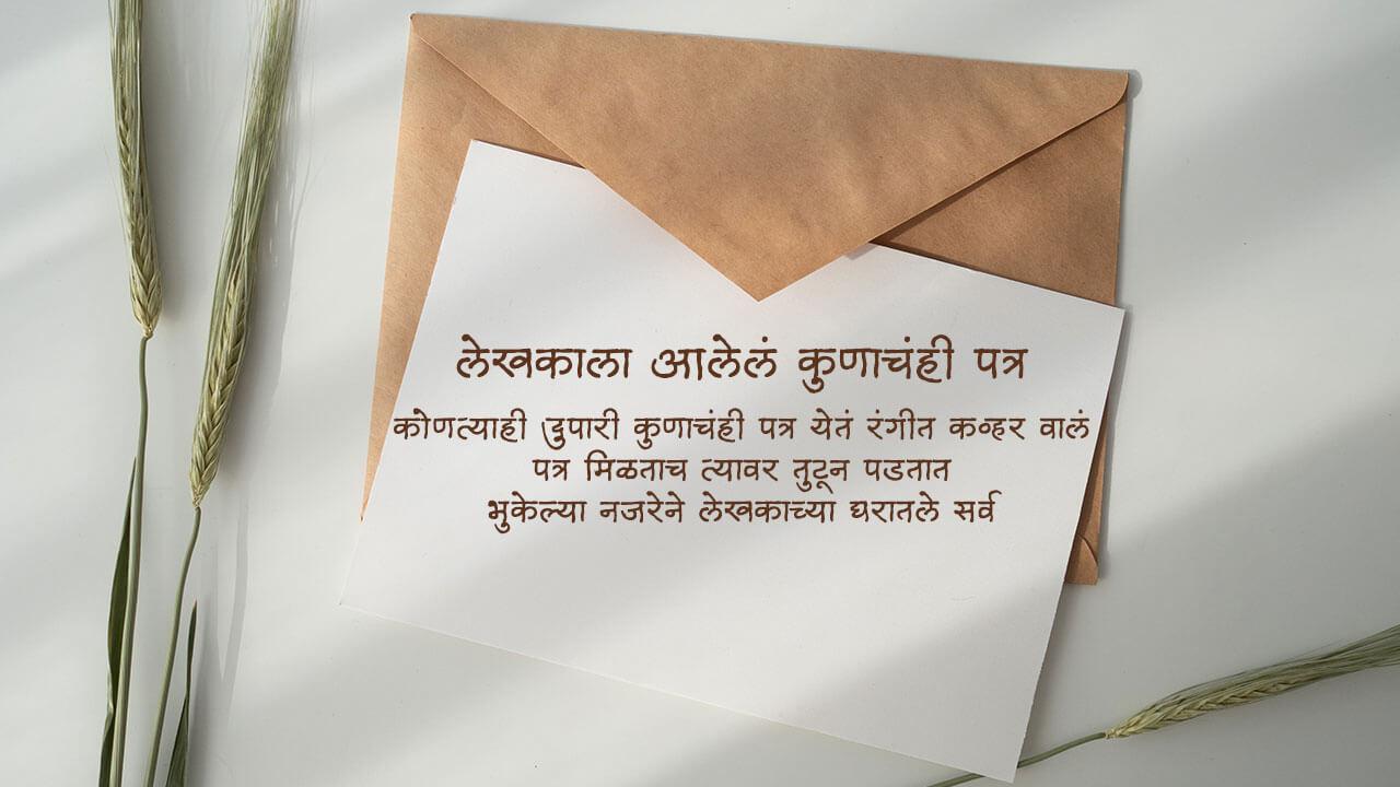 लेखकाला आलेलं कुणाचंही पत्र - मराठी कविता | Lekhakala Alel Kunachahi Patra - Marathi Kavita