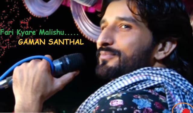 Gaman santhal song mp3 download gaman rabari pic top5 song gamn anthal
