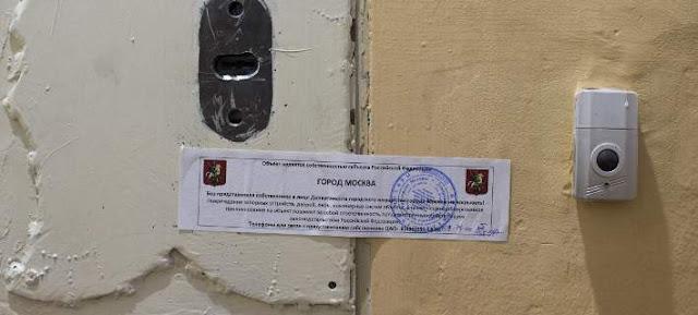 Οι ρωσικές αρχές σφράγισαν τα γραφεία της Διεθνούς Αμνηστίας στη Μόσχα