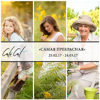 http://cutecutblog.blogspot.ru/2017/02/11.html
