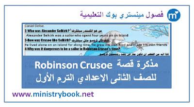 قصة Robinson Crusoe