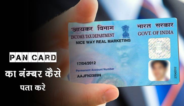 Pan card ka number kaise pata kare