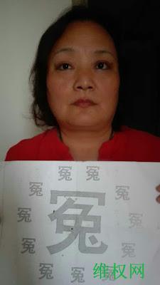 G20峰会期间,上海维权人士金月花在派出所内遭注射毒针(图)