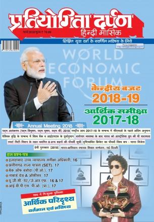 Pratiyogita Darpan Magazine Pdf In English