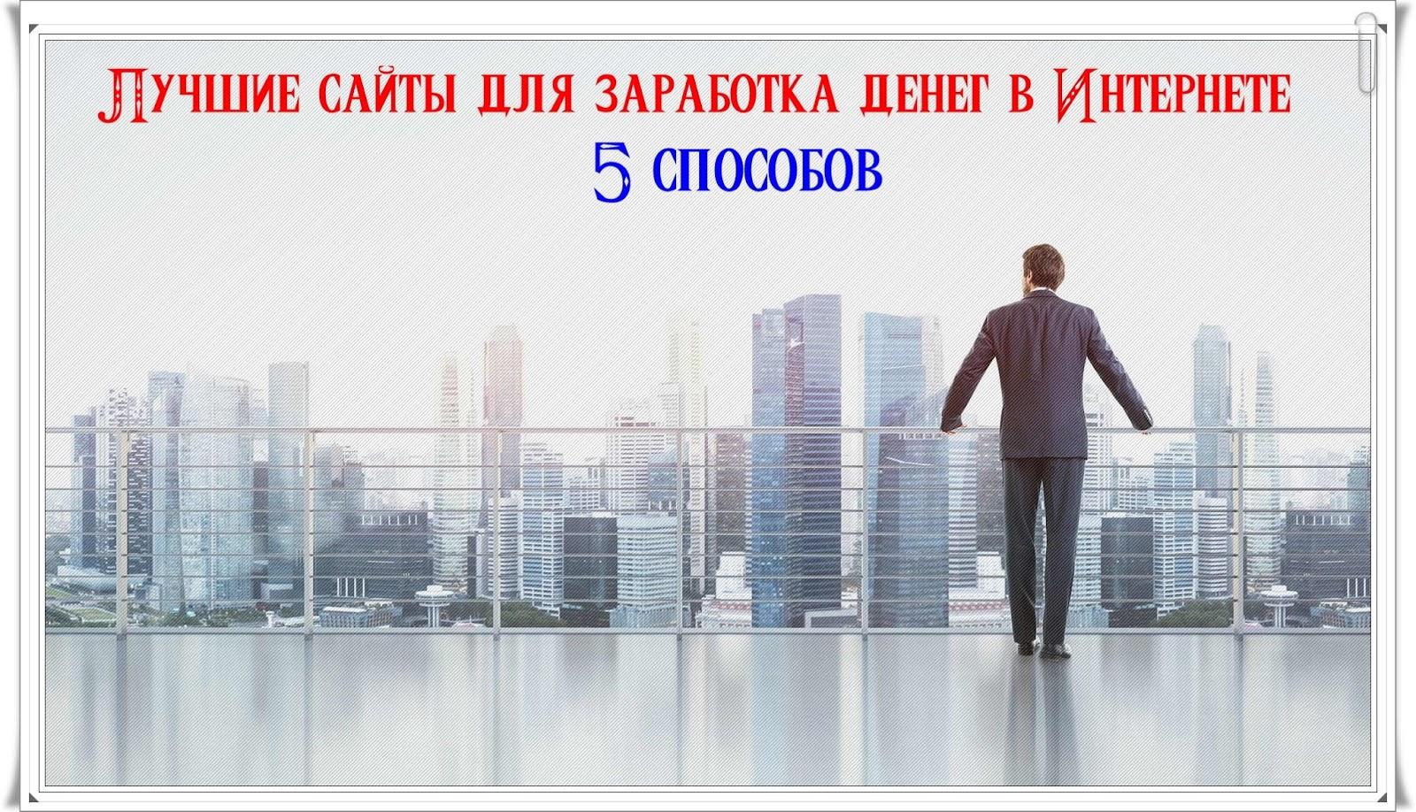 luchshie-sayty-dlya-zarabotka-deneg-v-Internete-5-sposobov