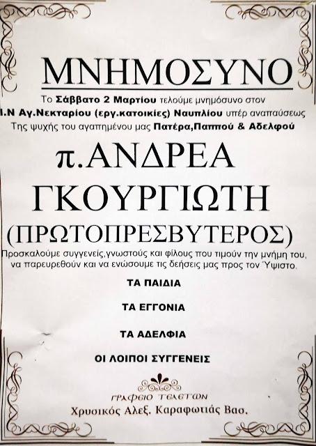 Τριετές μνημόσυνο πρωτοπρεσβυτέρου  π. Ανδρέα Γκουριώτη