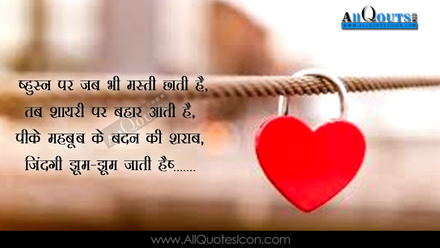 Best Love Quotes in Hindi HD Pictures Top Love Shayari ...