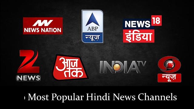 Top 5 Indian News Channels Aaj Tak, ABP News, ZEE News