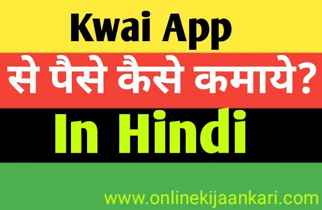 Kwai App Se Paise Kaise Kamaye
