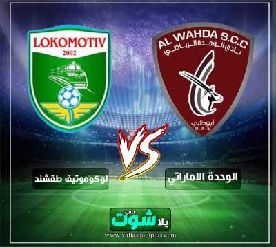 مشاهدة مباراة الوحدة الإماراتي ولوكوموتيف طشقند بث مباشر اليوم 7-5-2019 في دوري ابطال اسيا