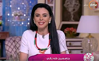 برنامج السفيرة عزيزة حلقة السبت 9-9-2017 مع جاسمين طه و نهى عبد العزيز و لقاء مع الفنانة فاطمة عيد