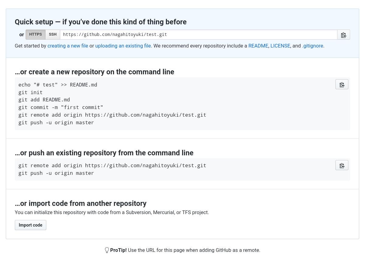 GitHubのリモートリポジトリの三つの設定