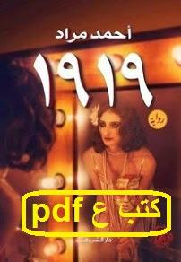 تحميل رواية 1919 pdf أحمد مراد