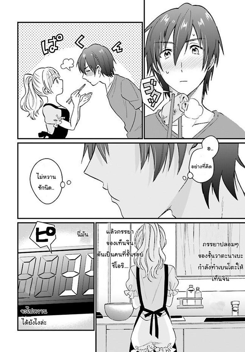 Fuufu Ijou, Koibito Miman - หน้า 10