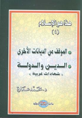 الموقف من الديانات الأخرى - محمد عمارة