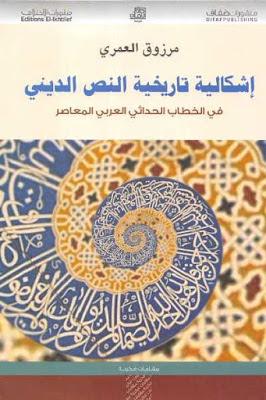 تحميل إشكالية تاريخية النص الديني - في الخطاب الحداثي العربي المعاصر pdf مرزوق العمري