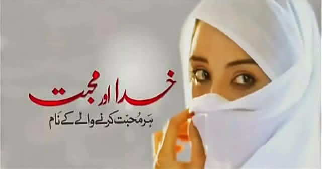imrans poetry khuda aur mohabbat