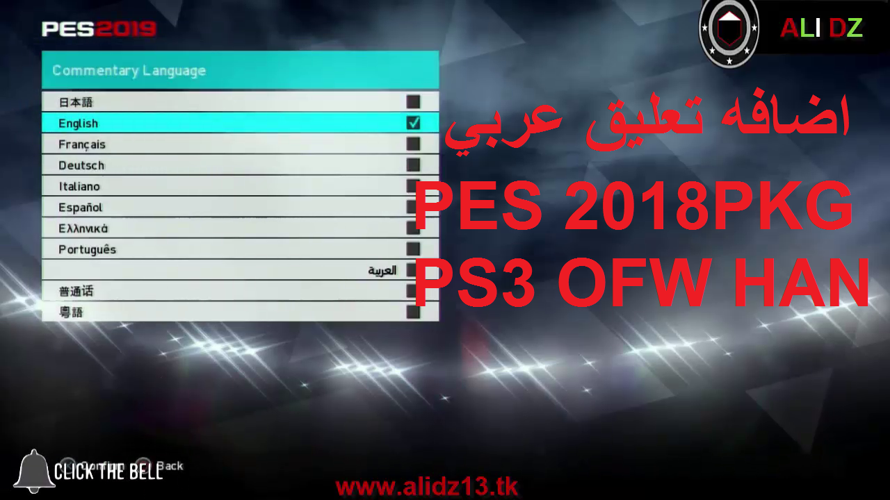 How to add Arab,Japan,China Commmentary Pes 2018PKG Ps3 OFW