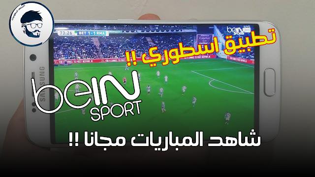 تطبيق رطبيق رهيب لمشاهدة قنوات bein sport و مجموعة كبيرة من القنوات العالمية على الاندرويد