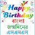 21 Best Bangla Birthday SMS Collection Read Online or Download PDF