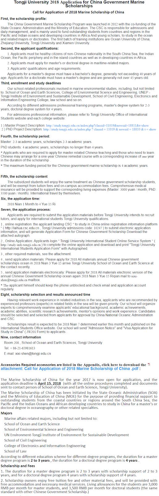 Tongji University Marine Scholarships 2018, Description of Scholarship, Eligibility Criteria, Application Deadline, Method of Applying, Introduction,
