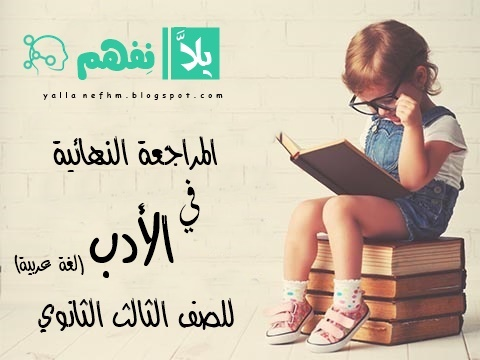 مراجعة عربي ثانوية عامة