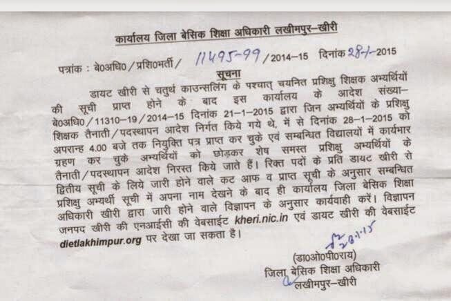 kheri.nic.in lakhimpur.org