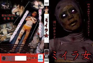 [URAM-006] Mummy Woman – Kanzaki Tsukasa