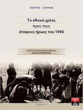 «ΤΟ ΕΘΝΙΚΟ ΧΡΕΟΣ ΠΡΟΣ ΤΟΥΣ ΑΤΑΦΟΥΣ ΗΡΩΕΣ ΤΟΥ 1940»