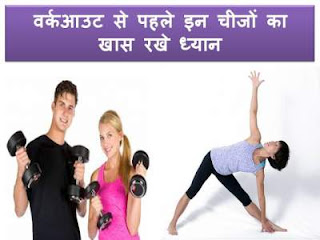 workout-tips-in-hindi