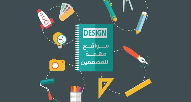 مواقع مجانية مهمة للمصممين Design