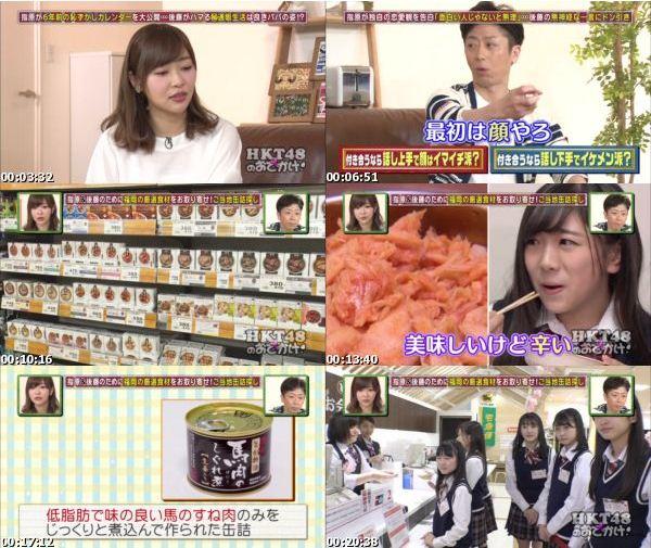 [TV-Variety] HKT48のおでかけ! – 2017.04.06 – #211