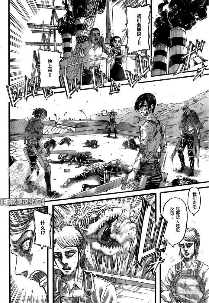 進擊的巨人: 129话 望乡 - 第33页
