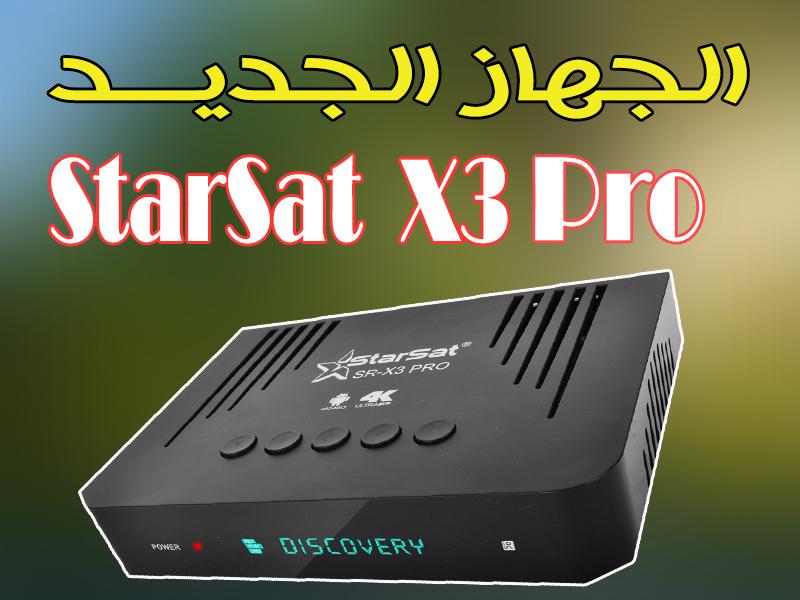 تعرف على مواصفات الجهاز ستارسات STARSAT X3 PRO