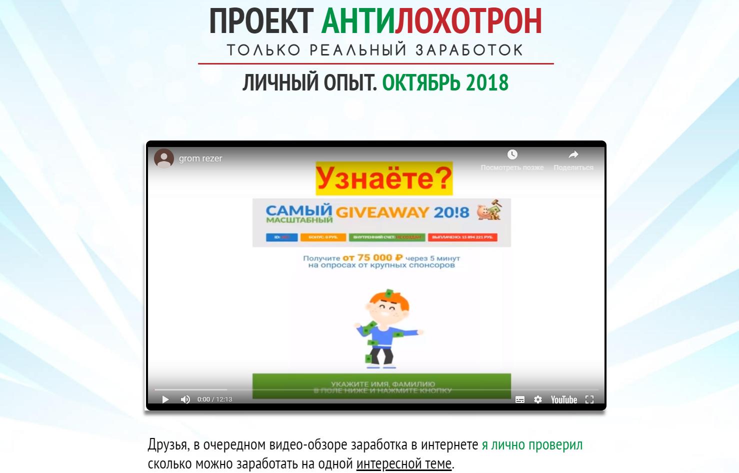 мошеннические сайты по заработку в интернете