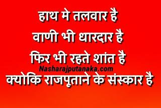 Rajput_attitude_Status